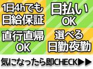 """≪八幡市や久御山市など、京都エリアを中心に勤務地多数≫嬉しい直行直帰OK♪マイカー通勤ならさらに""""手当""""も★"""