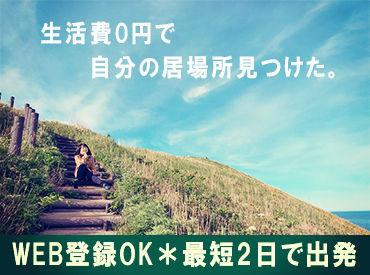 【リゾートSTAFF】繰り返しの毎日から抜け出して、リゾート地でリフレッシュ☆生活費0円で半年で100万円の貯金も可!?秋の絶景を探しに行こう♪