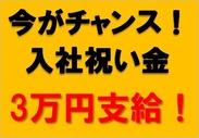 ★入社の方へ特別入社祝い金3万円支給!★