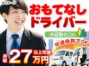 お客様との会話を楽しみながらおもてなしスキルが身につきます!月収27万円以上も可!