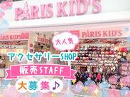 あの!! PARIS KIDSで 春の短期大募集☆。*+ 可愛いアクセサリーに囲まれながら 働けるチャンス♪♪