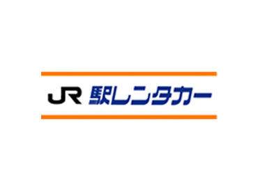 <<JR九州グループ>> 久しぶりの募集です! ご応募はお早めに!
