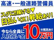 \名神集中工事に伴いスタッフ大量募集!/ 未経験の方も高日給1万1800円☆ 昇給スピードが早いので時給がどんどんUPします!