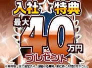 \入社特典最大40万円プレゼント/★6月末まで