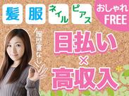 髪・服自由♪だけじゃなく、ネイルもヒゲもOK!オシャレ自由でゆるーく働きながら【高月収26万円以上】をGET!