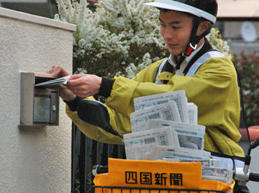 【新聞配達スタッフ】四国新聞を配達するお仕事♪。*シニア・中高年世代も活躍中!1日2時間から◎無理なく働けますよ!
