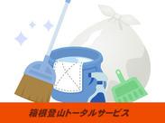 「箱根登山トータルサービス」で安定ワーク♪正社員登用実績もあります◎まずはアルバイトから始めてお仕事に慣れるのもOK!