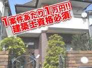 1案件あたり1万円の好待遇!資格を活かしてお仕事したい方にオススメです♪