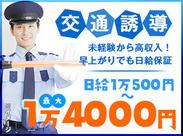 全くの未経験でも日給1万500円☆ 資格取得でさらにUP!