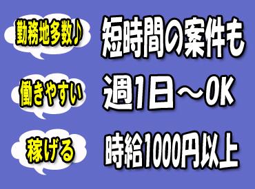 【イベントSTAFF】◆今月もイベントたくさん!!◆男女問わず活躍中!!【単発・短期】OK♪案件多数!フリーター・Wワーク&高校生も歓迎!