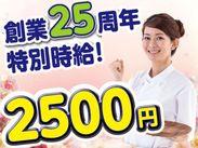 うれしい!時給1100~1375円! 高時給♪前払い・日払いあり!の高待遇です◎ 効率良く稼ぎたい方に最適です★