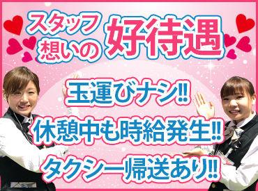 【土日祝は時給50円UP】 最大時給1550円!! かけもちOK!効率よく稼ご♪