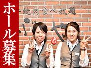 ■□春の大募集□■ スタッフ仲の良さが自慢♪高校生~主婦・フリーターさんまで楽しく活躍中!