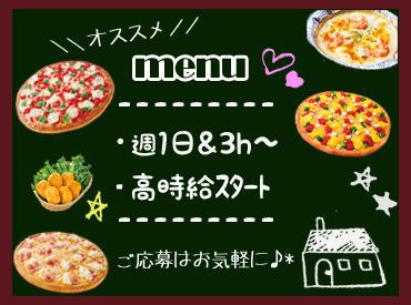 見た目も味もGoodないろんなピザを、お家にお届け♪道に詳しくなくてもOK◎出発前に地図を確認するので安心です!