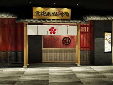 日本一の回転寿司職人を決める「全日本回転寿司MVP選手権」への出場や、職人による技術指導も!現場以外でも学べます!