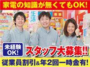 週3日~OK!しっかり稼ぎたい方も、手軽に働きたい方も、みんなが働きやすい☆シフトは気軽にご相談ください!
