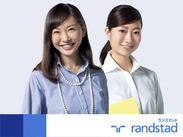 ◆大手ランスタッド◆ 就業中も相談に乗ります◎ 気軽に相談してくださいね★未経験~スキルが活かせるお仕事まであります♪