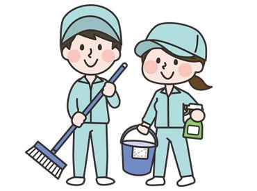 未経験の方やブランク明けの方も大歓迎! とってもシンプルな清掃のお仕事です☆