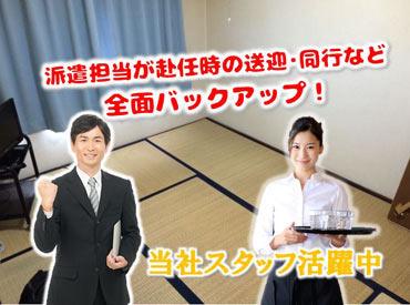個室寮・寮費無料!食費無料!赴任時には名古屋駅から送迎あり♪もちろん赴任旅費は全額支給!(規程あり) ※写真はイメージです