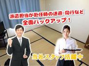 個室寮・寮費無料!食費無料!赴任時には名古屋駅から送迎あり♪もちろん赴任旅費は全額支給!(規程あり)