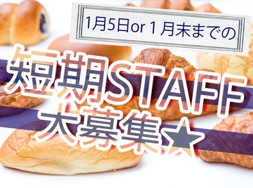 【パン販売STAFF】\お仕事はレジだけ!!短期スタッフ募集中/≪札幌三越店勤務≫社員食堂あり◎休憩時間も快適!美味しいパン屋さんで働こう♪
