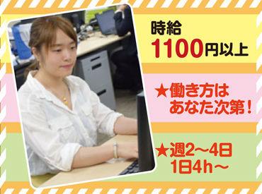 時給1100円以上★ 週2~4日勤務!10時始業で朝もゆっくり♪