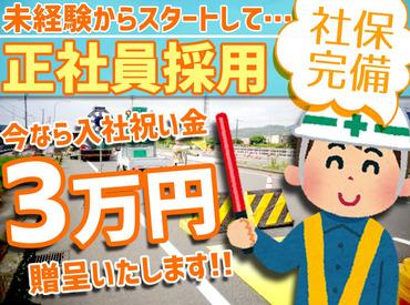 【交通誘導STAFF】 \未経験大歓迎/「正社員登用を積極的に実施中」≪入社祝い金≫3万円贈呈します!!安全を提供するやりがいのあるお仕事♪