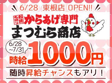 \オープニングSTAFF大募集/ オープン~約1ヶ月間は特別時給1000円★ 通常時給に戻ってからも、時給UPのチャンスあり↑