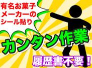 ≪単発1日≫から≪長期≫までお仕事は多数! お仕事は大阪府下にたくさん◎ 学生・フリーター・主婦(夫)、未経験歓迎!