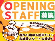 昨年札幌市内に4店舗OPEN!さらに今年は2店舗がオープンする、今勢いのあるカレー専門店『ミスターカレー 』!STAFF大量募集中★