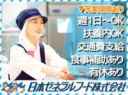 未経験◎働きやすい好条件がいっぱい♪ 日本ゼネラルだから続けられるんです★