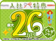 \入社特典最大26万円プレゼント/★7月末まで