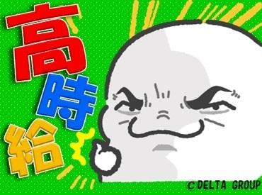 【ポリエチレン成形機オペレーター】月の半分の出勤で収入が\20万円/超えます!!!