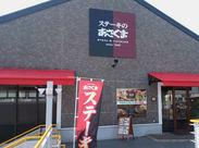 絶品のステーキが大人気♪地元で愛されているお店です♪まかないで楽しめるのも嬉しいポイント◎主婦・学生・フリーター大歓迎★