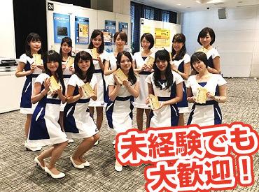 【イベントSTAFF】★12/14,15は高時給1600円!★みんなで楽しみながら稼げる◎1回働いたら、また働きたくなる♪《未経験OK!》学生さん歓迎♪♪