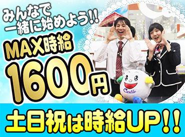 【アミューズメントスタッフ】土日祝は時給UPでオトクに稼げる♪最大時給ななんと1600円!!未経験スタートの方も同時給です☆