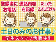 札幌駅から徒歩3分で通いやすい♪ カンタンでシンプルなお仕事なので、未経験さんも安心です◎