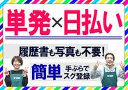 テイケイワークス東京なら即勤務&日払いOK!スグに働けて、お給料も早めにGET♪急にお金が必要になった時も安心◎ ※規定あり