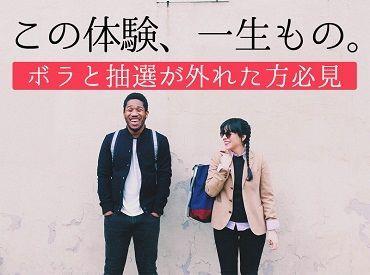 【イベントSTAFF】\イベントで春を満喫しながら稼ごう!/卒業旅行をグレードUPしたいなら◎MAX日給34,000円楽しく稼げるダークホース♪
