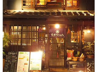 京都市役所前駅より徒歩2分☆ 温かい光が漏れる、 雰囲気バツグンのお店です!