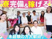 ≪遠方からの応募歓迎★≫横浜市内に寮あり!!履歴書不要でラクラク♪電話面接も可能なので忙しい方にぴったり◎