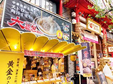 ★横浜大世界マーケット内★ 「中華街といったらコレ!」 そんな食べ歩きメニューが沢山! 仕事の前後や休憩中に中華街散策も◎