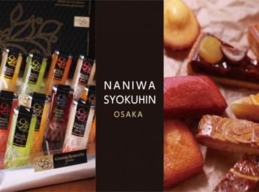 甘くて美味しいお菓子に関わるオシゴト♪ 未経験からスタートできるので、 どなたでもご応募くださいね!