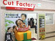 スーパー内の1000円カット専門店♪小さいお子さんや中高年の方を中心に、地元のお客さまが多数◎和やかな雰囲気です!
