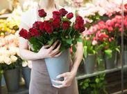 「お花が好き」をお仕事にしてみませんか♪ キレイなお花に囲まれた癒し空間◎ お客様の「ありがとう」が嬉しいですよ!