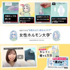 女性ホルモン関連メディアの動画制作。企画から動画編集、通販ショップのデザインまで幅広く携われる!
