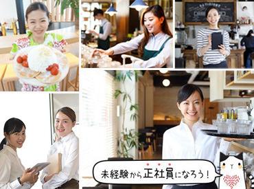 【カフェSTAFF】アナタも憧れのカフェSTAFFにo(^-^)(^o^)o!!!\未経験スタート大歓迎◎/独立や本社幹部など、様々な途も開けます♪♪