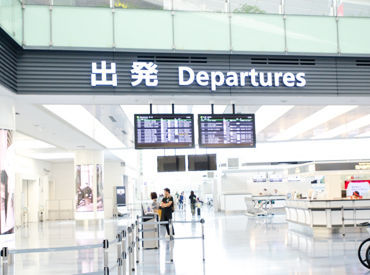 【オペレーションスタッフ】■空港でお仕事したい方必見■\ 他にはない!! /グローバルな環境で働いてみませんか?日常会話レベルの英語が話せればOK◎