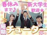 春休みまでの短期OK★ 進路の決まった高3生も大歓迎♪ 同じ新大学1年生の友達も出来て心強い◎