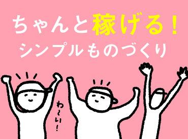 【軽作業STAFF】☆勤務地は県内及び近隣の県になります☆(上記アクセスは一例です。)「モノづくり」=「日本の未来をつくる」